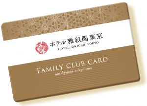 ファミリークラブ カード
