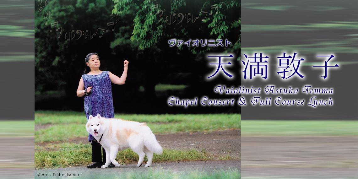 天満敦子 チャペルコンサート&フルコースランチ