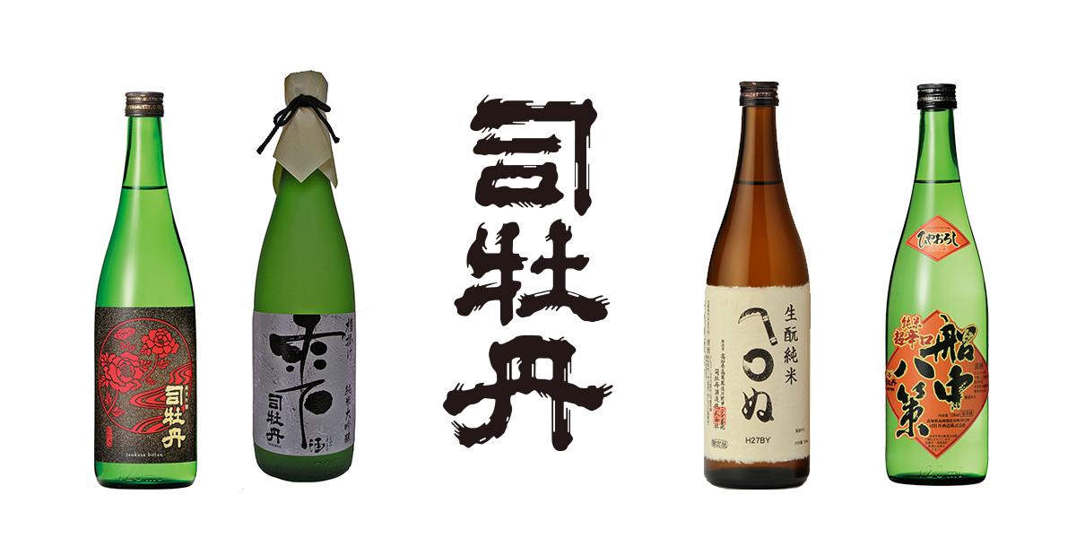 土佐・司牡丹と伝統会席料理を愉しむ会