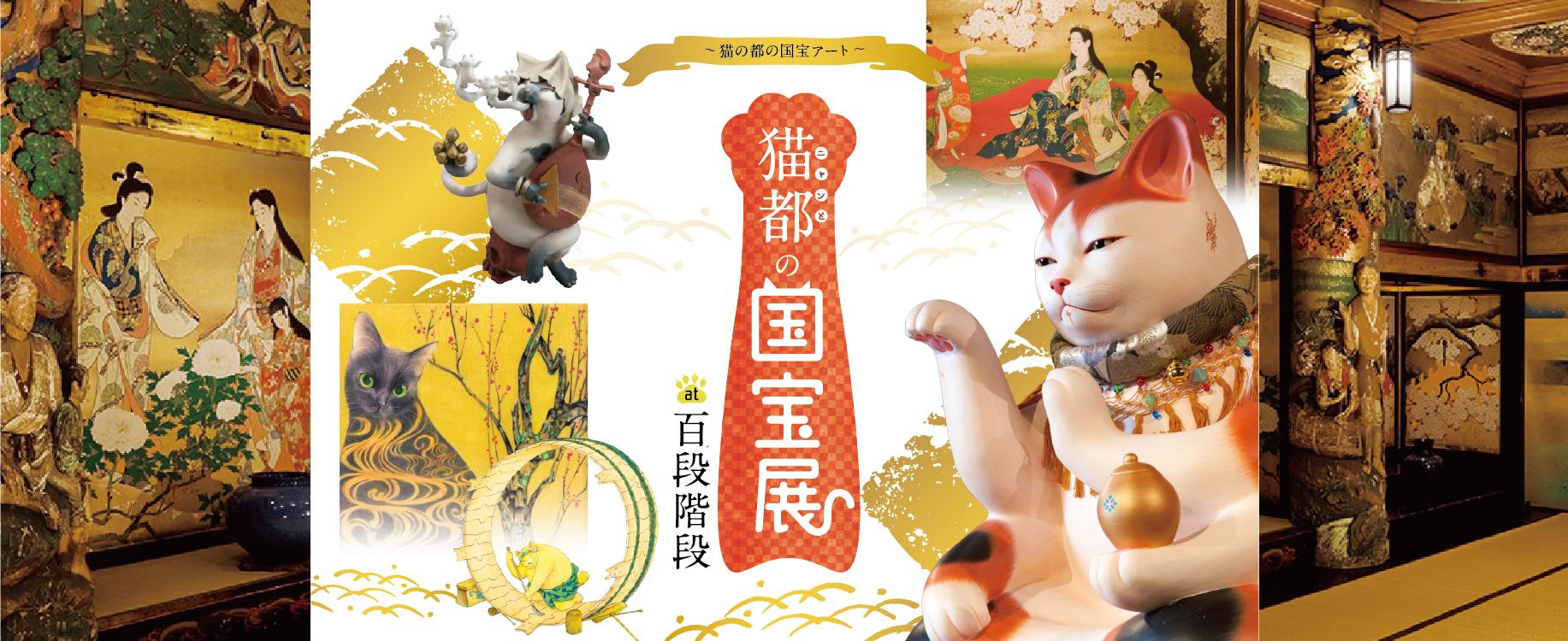 猫都(ニャンと)の国宝展 at 百段階段 ~猫の都の国宝アート~