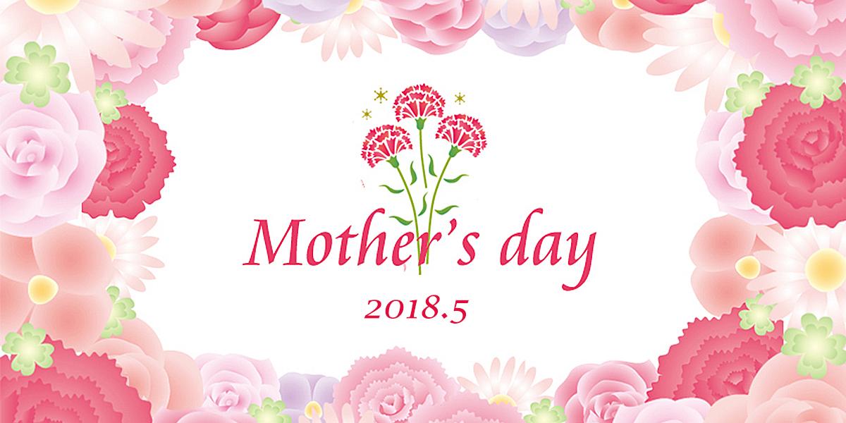 母の日 Thanks ! Mother's Day