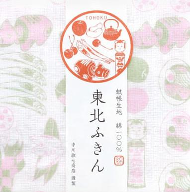 中川政七商店の東北限定商品「東北ふきん」