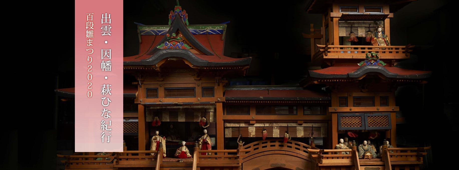 御殿飾り(米子市立山陰歴史館所蔵)/鳥取・米子