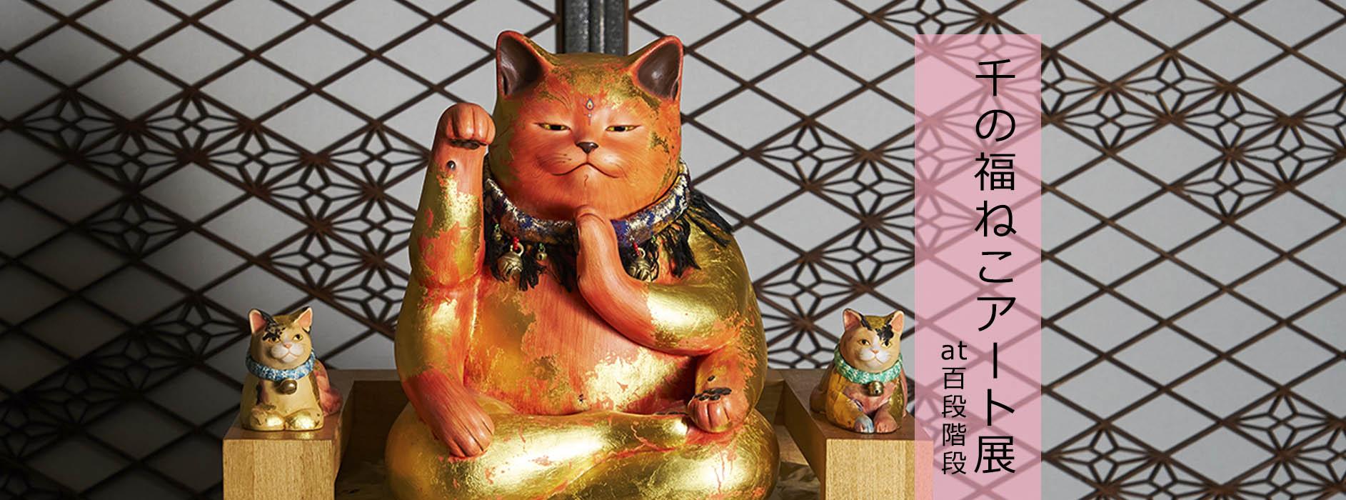 千の福ねこアート展at百段階段 猫の一生~誕生から天上界まで~