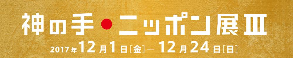 神の手●ニッポン展 III