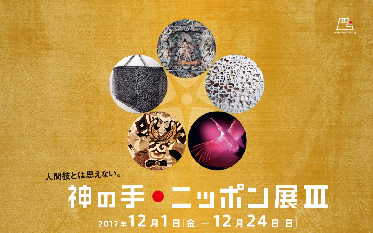 神の手●ニッポン展III