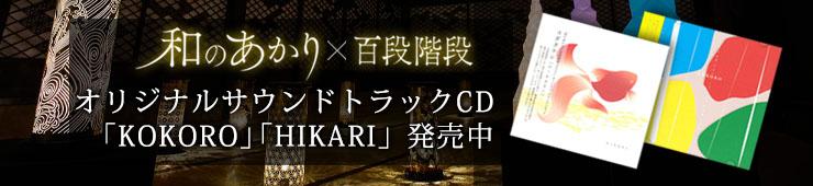 和のあかり×百段階段 オリジナルサウンドトラックCD 発売中