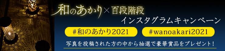 「和のあかり×百段階段2021」インスタグラムキャンペーン