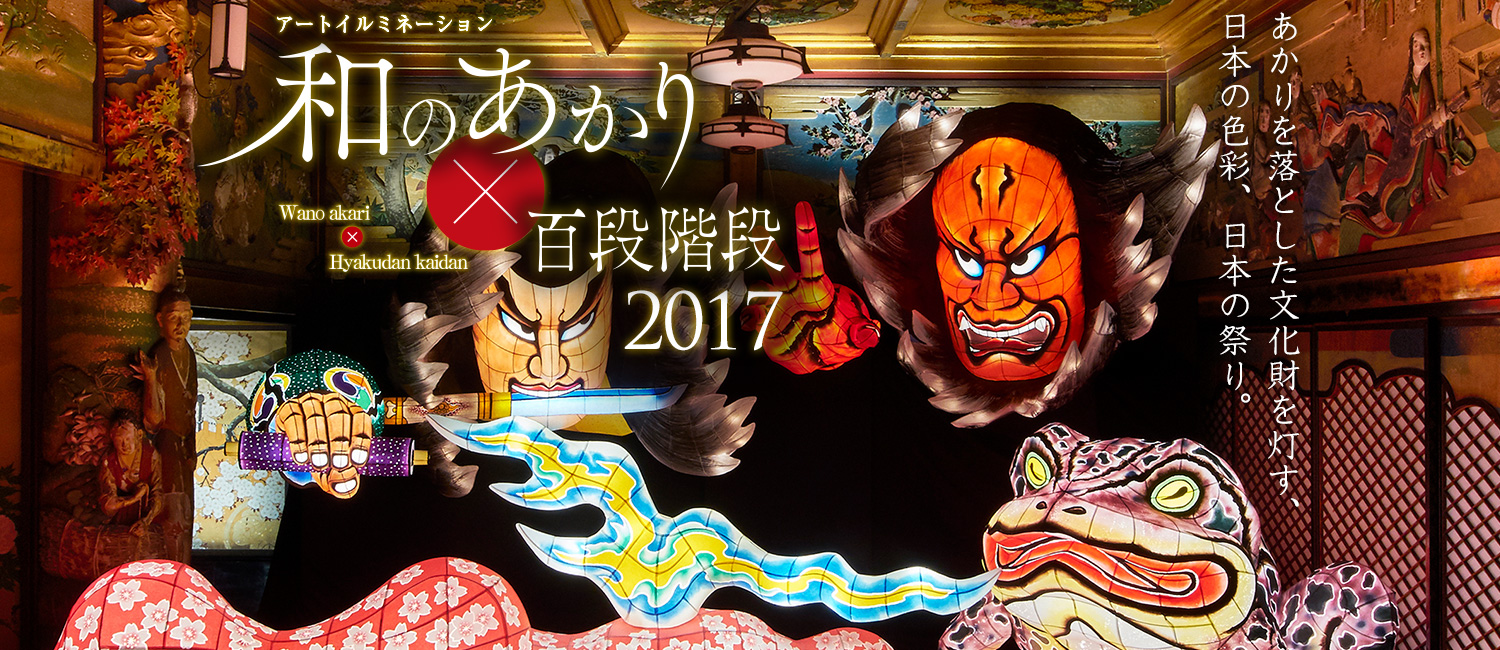 """Akari in Japanese × hundred Stage Exhibition 2017"" ~ Japanese Color Japanese Design -"