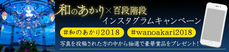 「和のあかり×百段階段2018」インスタグラムキャンペーン