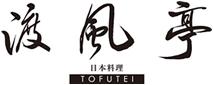 日本料理の料亭「渡風亭」