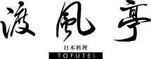 日本料理「渡風亭」
