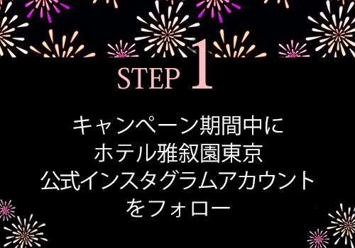 インスタグラムキャンペーン 手順1