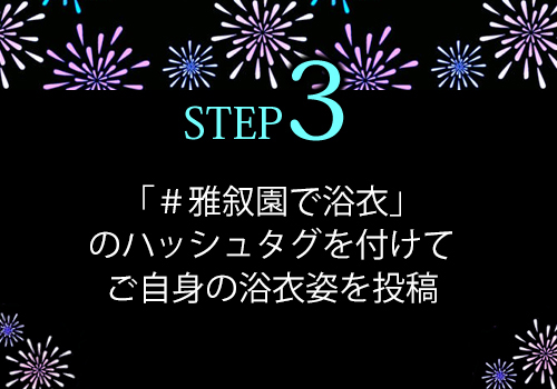 インスタグラムキャンペーン 手順3
