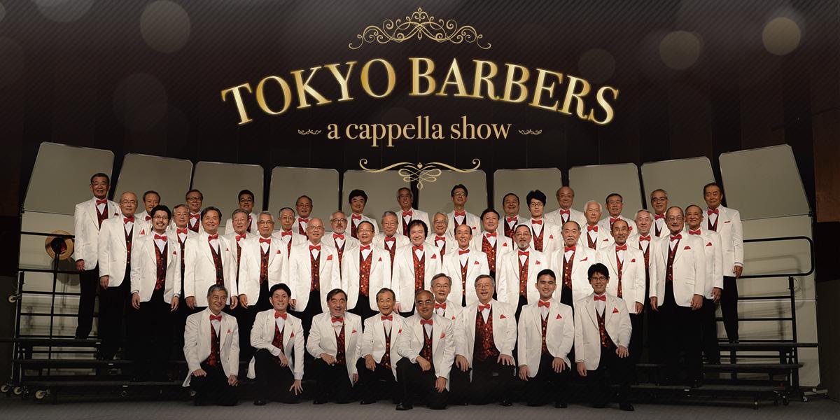 東京バーバーズ アカペラショー