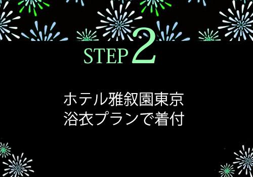インスタグラムキャンペーン 手順2