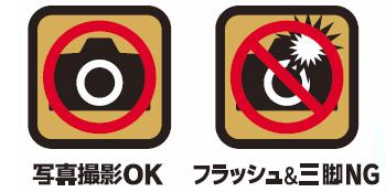 撮影可能(三脚・フラッシュの使用、商業撮影NG)