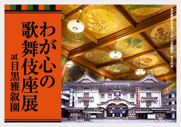 わが心の歌舞伎座展