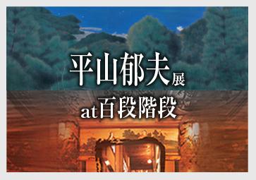 平山郁夫展 at百段階段