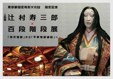 人形師 辻村寿三郎×百段階段