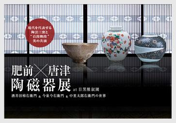 肥前×唐津 陶磁器展