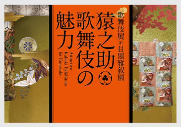 歌舞伎展 at ホテル雅叙園東京