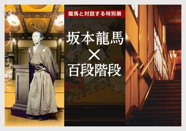 坂本龍馬×百段階段