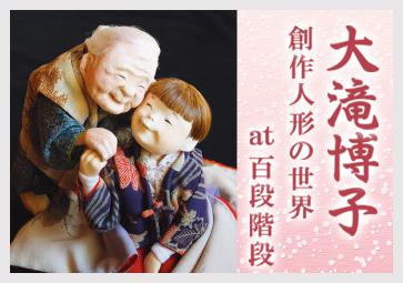 大滝博子 創作人形の世界 at 百段階段