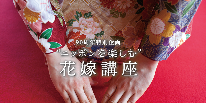 ニッポンを愉しむ花嫁講座