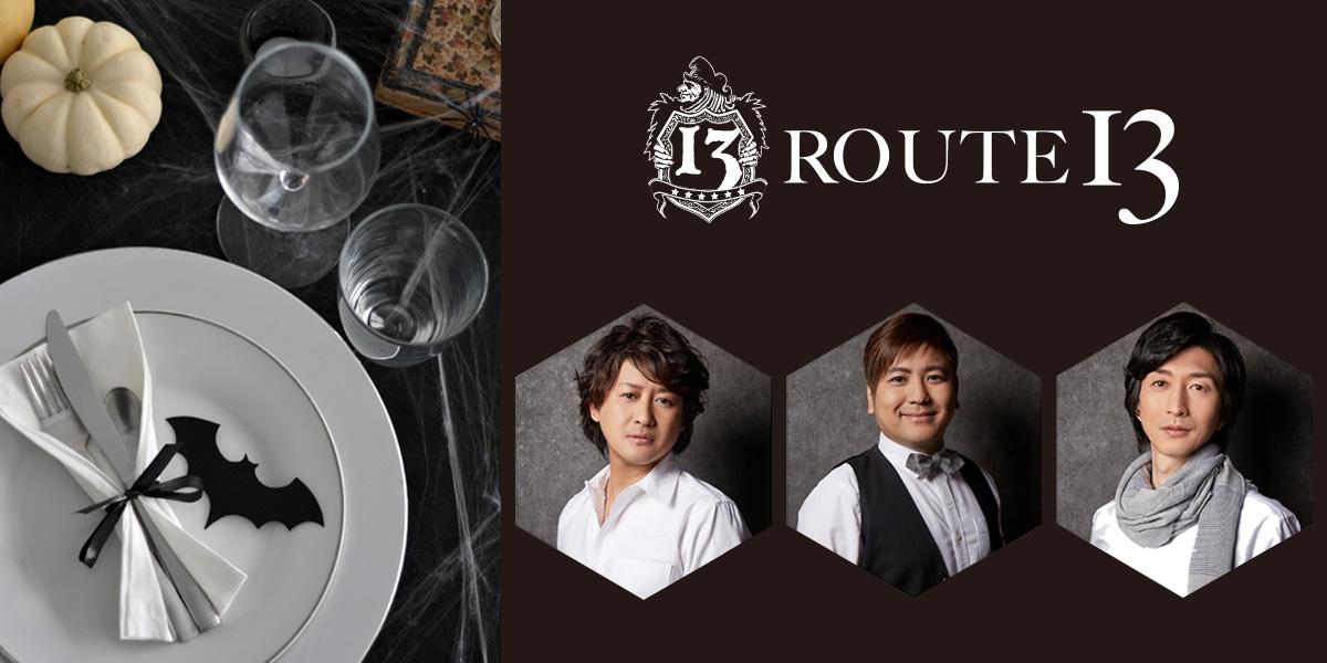 ROUTE13 マジカルチャペル&ディナー(ハロウィンver)