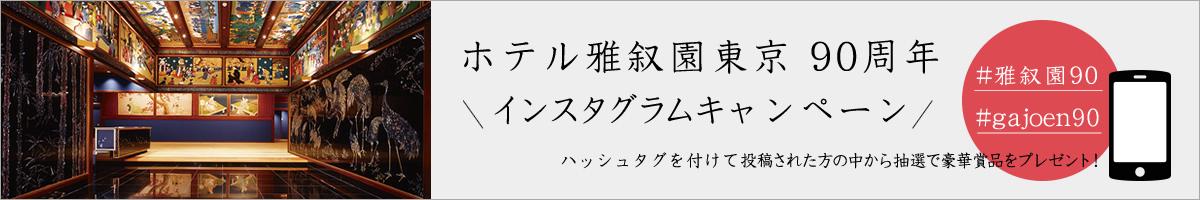 ホテル雅叙園東京90周年 インスタグラムキャンペーン