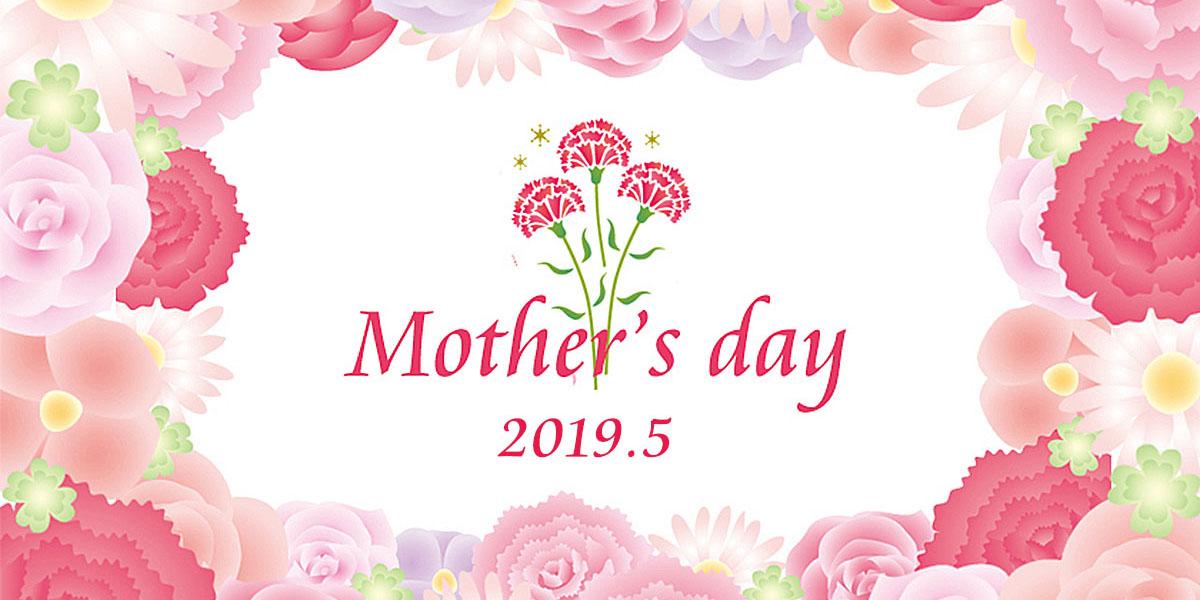 母の日2019