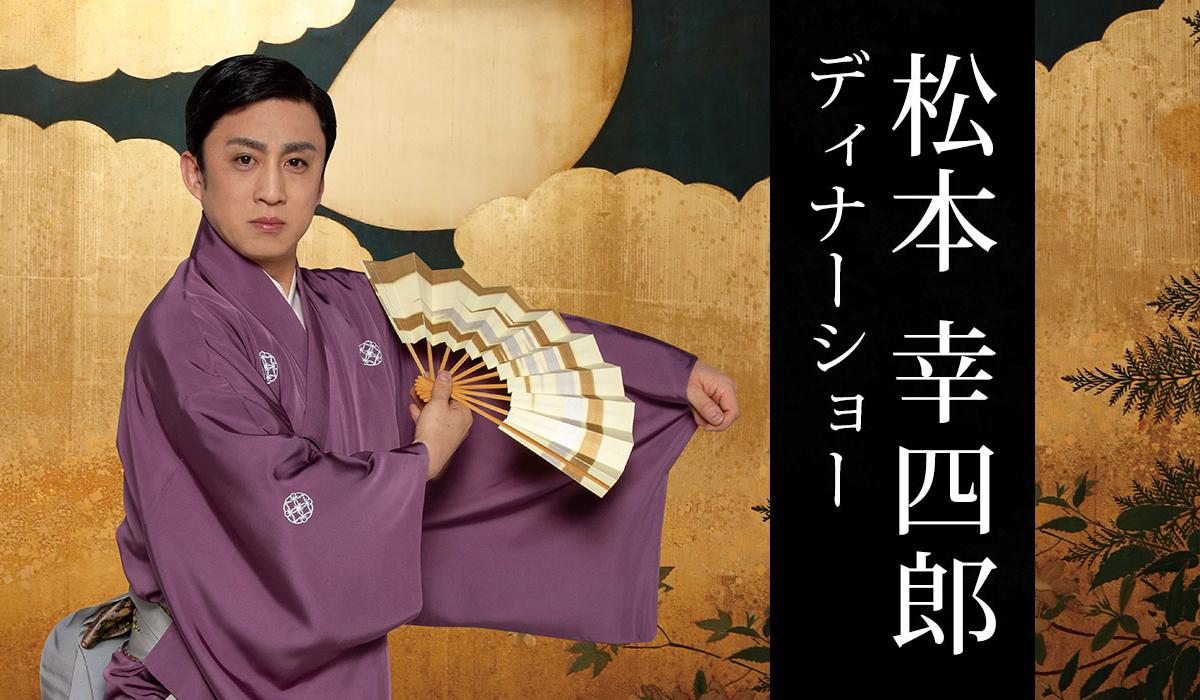 松本幸四郎 ディナーショー
