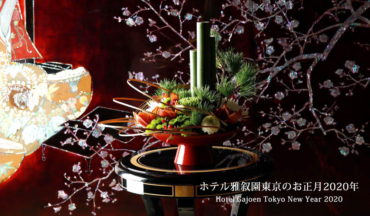 ホテル雅叙園東京のお正月 2020年