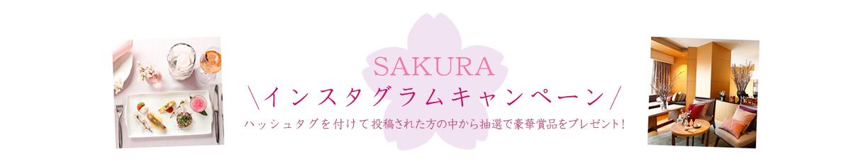SAKURAインスタグラムキャンペーン