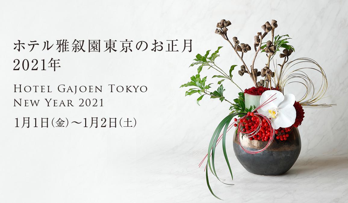 ホテル雅叙園東京のお正月 2021年
